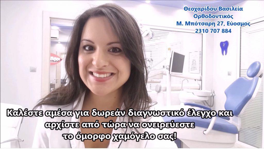 Η Λία Θεοχαρίδου μιλάει για την κατάλληλη ηλικία έναρξης ορθοδοντικής θεραπείας